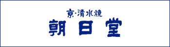 京都清水焼 朝日堂Asahido